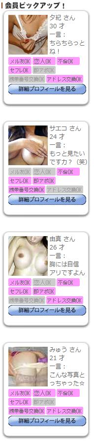 エロ写メ倶楽部