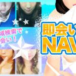 即会いNAVI_01