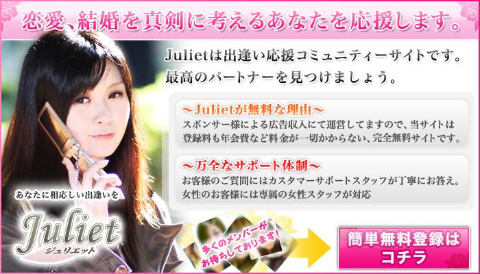 Juliet -ジュリエット