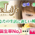 LoveLife