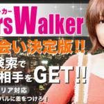 Lovers Walker