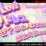 loveloveアドレス